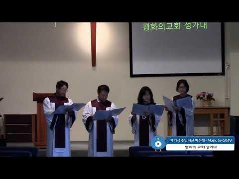 190512 이 가정 주인되신 예수께 Choir