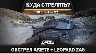 Armored Warfare - Куда пробивать Ariete и Leopard 2A6?