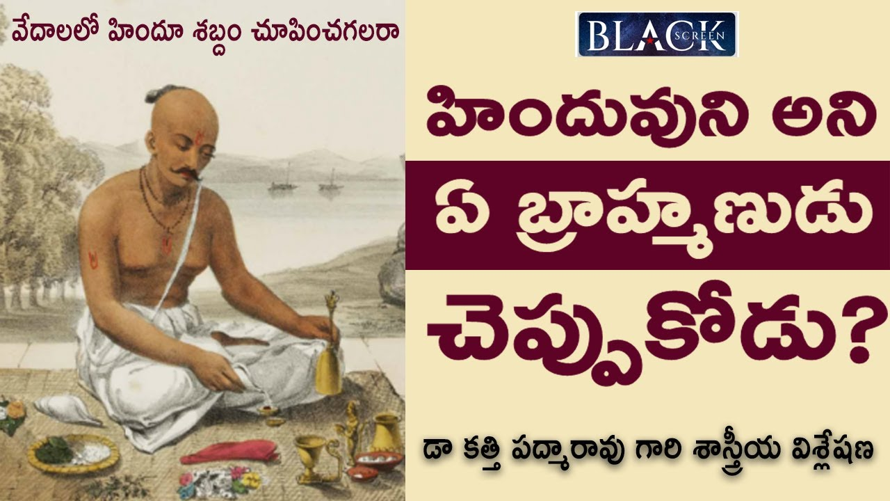 Download హిందువుని అని ఏ బ్రాహ్మణుడు చెప్పుకోడు ? Is Brahmin a Hindu   Who are Brahmins   Dr Katti Padmarao