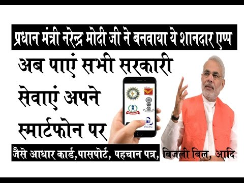 narendra modi app Narendra Modi Master App For Government Services digital india