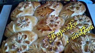Пирожки с тыквой из дрожжевого теста