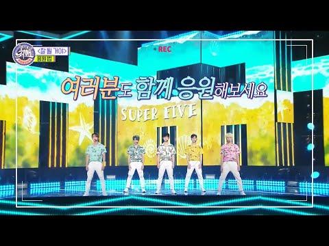 [최애 엔터테인먼트 선공개] 다섯장 - 잘 될 거야 응원법 ♨ MBC 200905 방송