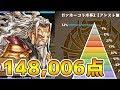 【パズドラ】ライザー×ディアブロスPTでランキングダンジョンガンホーコラボ杯に挑戦♪(初日1.2%)【ランダン】