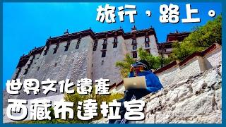 3分鐘帶你登上世界上海拔最高的宮殿 世界文化遺產 西藏布達拉宮 西藏拉薩 potala palace lhasa tibet 旅行 路上