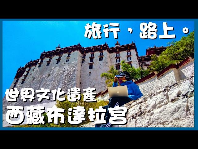 3分鐘帶你登上世界海拔最高宮殿:西藏布達拉宮! 世界文化遺產 拉薩 旅行,路上。