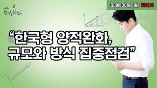 """[이진우의 손에 잡히는 경제] """"한국형 양적완화, 규모와 방식 집중점검"""""""