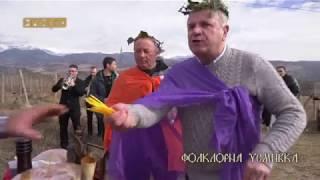Трифон Зарезан в с. Плоски, общ. Сандански - 01 февруари 2019 г. /  част 1