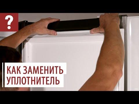 Как заменить уплотнитель в холодильнике?