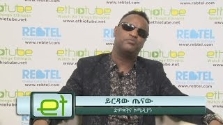 Ethiopia: EthioTube Presents Ethiopian Comedian and Singer Yirdaw Tenaw - Part 2 of 3 |  April 2016