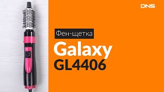 фен Galaxy GL4404