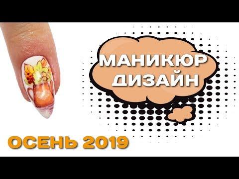 Маникюр Гель Лаком / Осень 2019 / Осенний дизайн ногтей