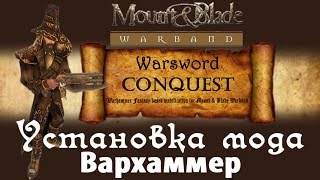 Установка мода Warsword Conquest (Вархаммер) на Mount & Blade: Warband