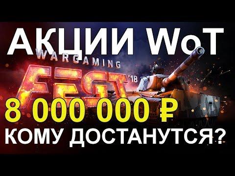 НОВОСТИ WoT: Кому достанутся 8 000 000 ₽ ?! НОВЫЙ ШВЕДСКИЙ ПРЕМ!