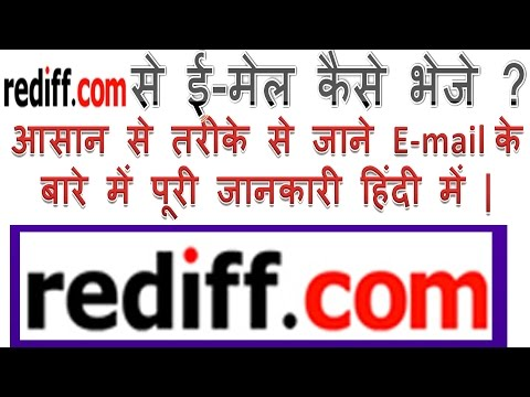 How to send e mail by rediff mail in Hindi | Rediff mail.com se email kaise bheje | Doc kaise bheje