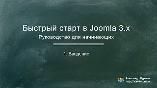 1. Введение в Joomla 3.х (современная версия Joomla)