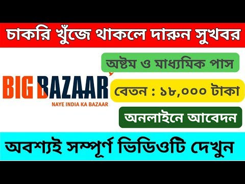 Big Bazaar Kolkata, big bazaar job 2019, big bazaar job online apply