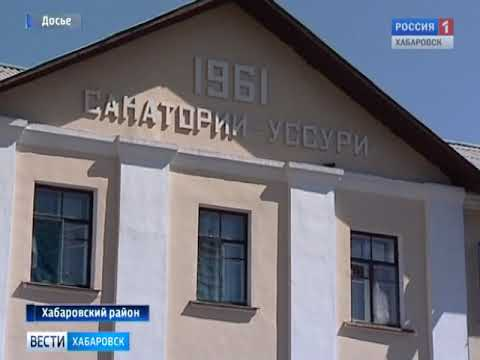 """Санаторий """"Уссури"""" меняет профиль"""