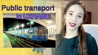 How to use PUBLIC TRANSPORT in Ukraine?