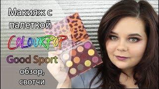 Макияж с палеткой от Colourpop Good Sport, обзор, свотчи