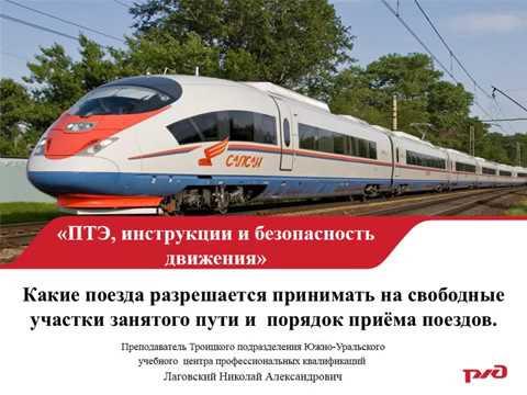 ИДП.   Приём поезда на занятый путь.