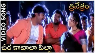 Trinetram Movie Song | Cheera Kavala Pilla | Raasi | Sijju | Sindhu Menon
