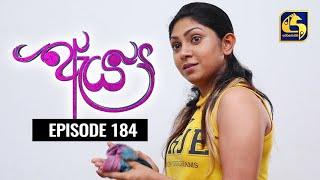 Aeya Episode 184|| ''ඇය '' || 12th September 2020 Thumbnail