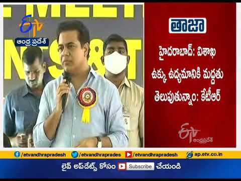 Vizag Steel Plant Privatisation Issue | Telangana Minister KTR Support Employees protest at Vizag