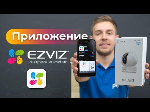 Самый полный обзор на приложение Ezviz для IOS и Android