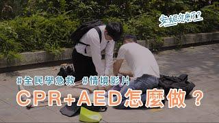 全民學急救 - A1 奶奶在路上暈倒了,好險孫子會CPR及AED!