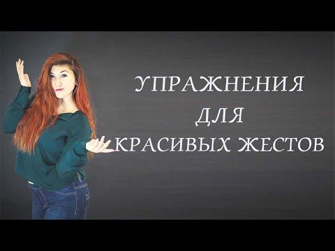 Упражнения для красивых жестов