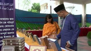 Quran Exhibition held in Bangladesh