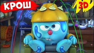 Download Крош! ВСЕ СЕРИИ | Смешарики 3D - Новые приключения Mp3 and Videos