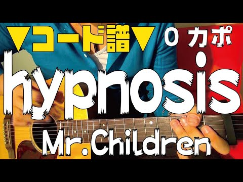 ■コード譜■ hypnosis / Mr.Children