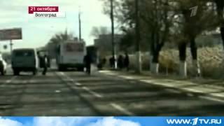 Москва должна была стать конечным пунктом террористки-смертницы, подорвавшейся в Волгограде(В Волгограде люди пришли на место взрыва автобуса, чтобы почтить память погибших и провести митинг. На обоч..., 2013-10-22T17:21:55.000Z)