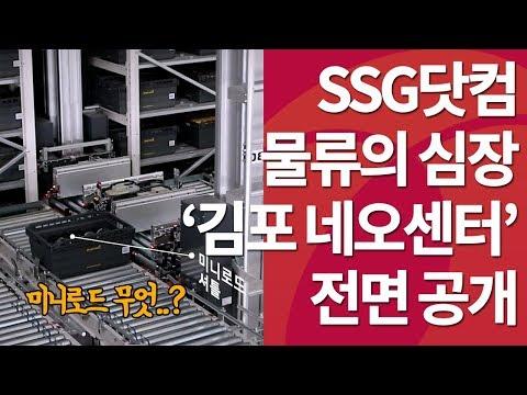 """""""신세계 e-커머스의 심장을 보여주마""""… 네오센터 전면공개"""