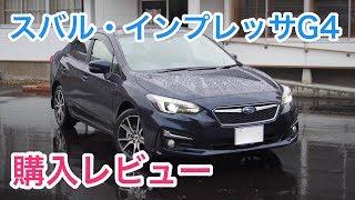 【SGP】スバル・新型インプレッサG4を購入したのでレビュー SUBARU Impreza G4 review