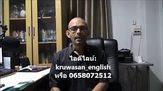 ฝึกแปลคำศัพท์ภาษาอังกฤษคำต่อคำ/ฝึกเติมคำศัพท์ในช่องว่าง (Cloze test)/เหมาะกับนักเรียน ม. 4-5-6/TOEIC