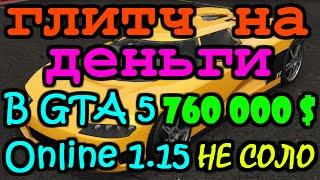 [Глитч] Как заработать море денег в GTA 5 Online 1.15 Не СОЛО. (Бесконечная продажа автомобиля)(В видео показано как заработать много денег с помощью бесконечной продажи своего автомобиля. Видео не моё..., 2014-07-21T03:35:41.000Z)