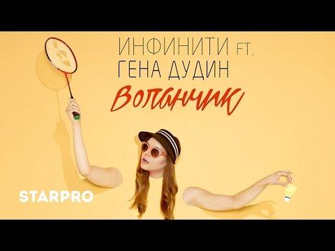Инфинити feat. Гена Дудин...