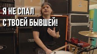 Что НИКОГДА не скажет барабанщик (JARED DINES RUS) видео