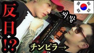 日本語でロケしてたらゴリゴリ刺青韓国人に絡まれた、、、観覧注意 thumbnail