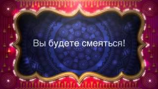 Трейлер фильма ,, Ограбление по Русский,,