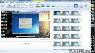 Как обрезать видео - [Киностудия Windows](Как обрезать видео в Киностудии Windows Подробнее: http://youpk.ru/chem-obrezat-video/, 2014-08-08T17:04:43.000Z)