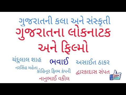 Culture of Gujarat || Lok Natak || Gujarati Films || Most IMP Facts about Gujarati cinema ||