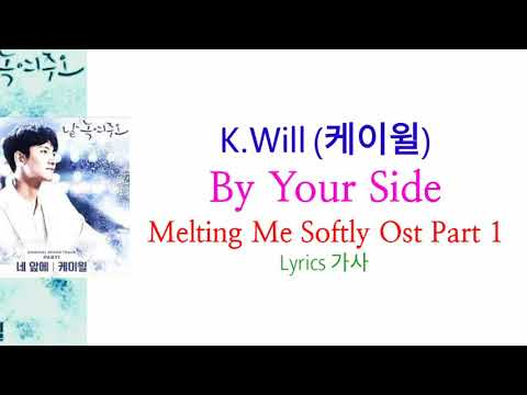 Download Melting Me Softly ost part 1 날 녹여주오 ost part 1 K.Will 케이윌 - By Your Side 네앞에 s 가사 Mp4 baru