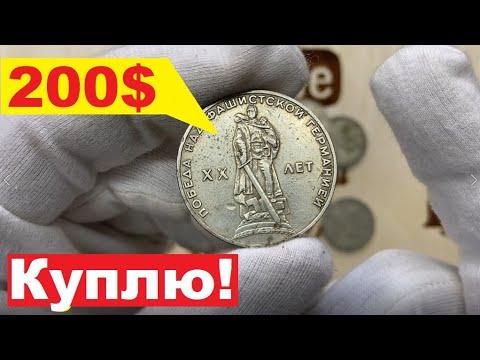 1 рубль 20 лет Победы/цена