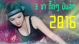 แดนซ ม นๆ ต ดๆ 3 cha remix 2016 meanremix