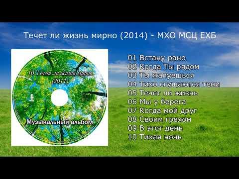Течет ли жизнь мирно (2011) - МХО МСЦ ЕХБ