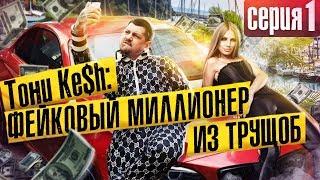 Фейковый миллионер Тони Кеш. Красивая жизнь за 20 000 рублей!