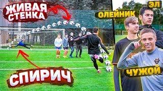 ШТРАФНЫЕ 2х2 на 10.000 РУБЛЕЙ! / Олейник, Спирич, Чужой, Эльхан